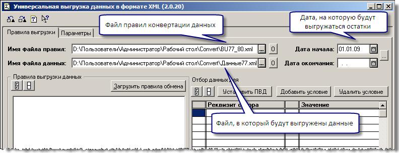 Форма обработки Универсальная выгрузка данных в формате XML для 1С 7