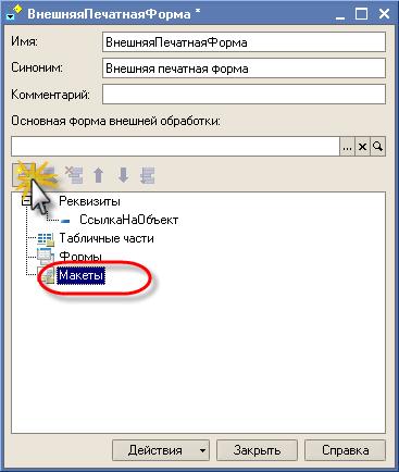 Как в 1с создать макет - Rusakov.ru
