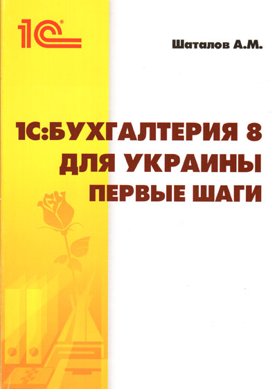 1С 8 Первые Шаги